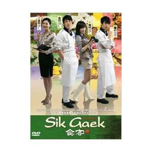 Gourmet / Sik Gaek   Korean Drama (6 DVD Digipak) All