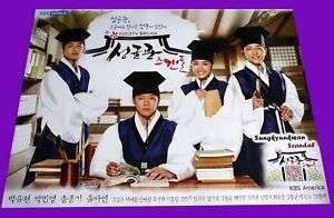 SUNGKYUNKWAN SCANDAL Poster YOO AH IN SONG JOONG KI