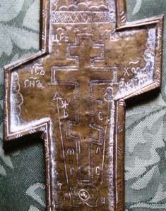 Antique Russian Icon   Large Bronze Cross  c1850  CRUCIFIX with