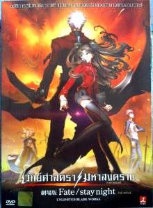 FATE/STAY NIGHT UNLIMITED BLADE [Movie] Anime R0 DVD