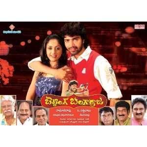 Bangarraju Poster Movie Indian B 11 x 17 Inches   28cm x 44cm Allari