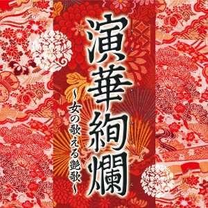 Enkakenran Onna No Utaeru Enka [Japan CD] MHCL 1970 V.A. Music