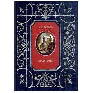 Portret (9785968000101): N. V. Gogol Books