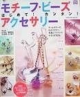 Easy Beads Mascot.Cute Animals/Japanese beads Book/365