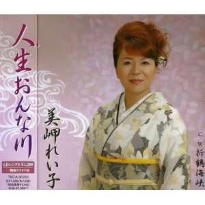 Jinsei Onna Bushi/Orizuru Kaikyo Reiko Misaki Music