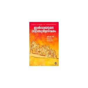 9788126416691): Mridula Mukherjee,K. N Panikkar Bipan Chandra: Books