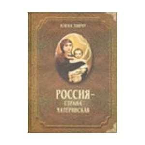 parent / Rossiya strana materinskaya (9785983390010) Tonchu E. Books