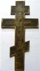 Russian Orthodox cross Crucifixion. Russia, 19th century. Brass