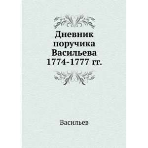 1774 1777 gg. (in Russian language) (9785458092258) Vasilev Books