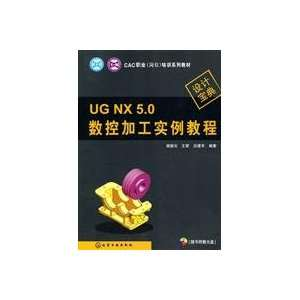 job) training series of textbooks   UG NX 5.0 tutorial examples of CNC