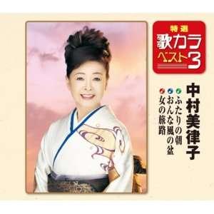 Mitsuko Nakamura   Futari No Asa / Onna Kaze No Bon / Onna