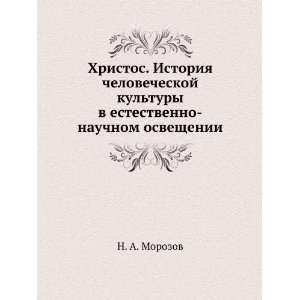 Hristos. Istoriya chelovecheskoj kultury v estestvenno