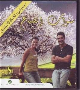 Mosalsal Sanawat Daia   Music   Arabic Music Cd