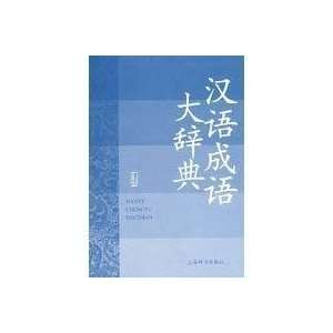 Dictionary Edition Series Dictionary of Chinese Idioms Dictionary