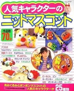 Character Knit Mascot/Japanese Crochet Knitting Craft Pattern Book/617