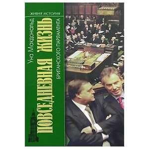 parlamenta / Parlament at Work (9785235030794) Una Makdonald Books