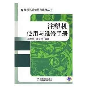 injection molding machine use and maintenance manual