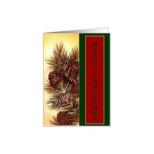 Rustic Pine Cone Christmas Card Card Health & Personal