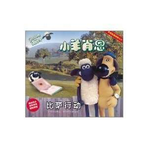 Shaun the Sheep Pizza Party (Chinese Edition