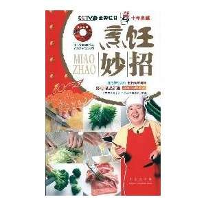 9787543662162) (TIAN TIAN YIN SHI )LAN MU ZU CONG SHU WEI HUI Books