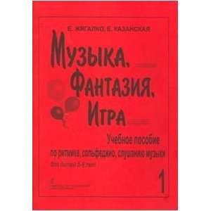 Muzyka, fantaziya, igra E. Yu. Kazanskaya E. V. Zhigalko