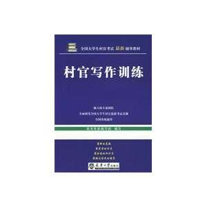 9787561832264): (CUN GUAN XIE ZUO XUN LIAN )ZHUAN JIA XIE ZU: Books