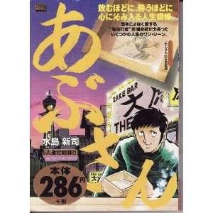 Abusan Jinsei ni Kanpai (Manga) [in Japanese Language